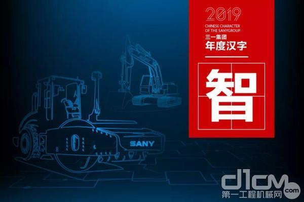 """2019三一年度汉字""""智"""""""