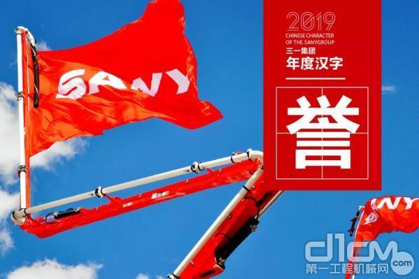 """2019三一年度汉字""""誉"""""""