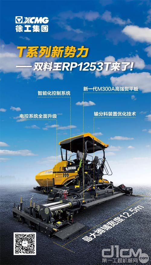 徐工RP1253T耀世来袭