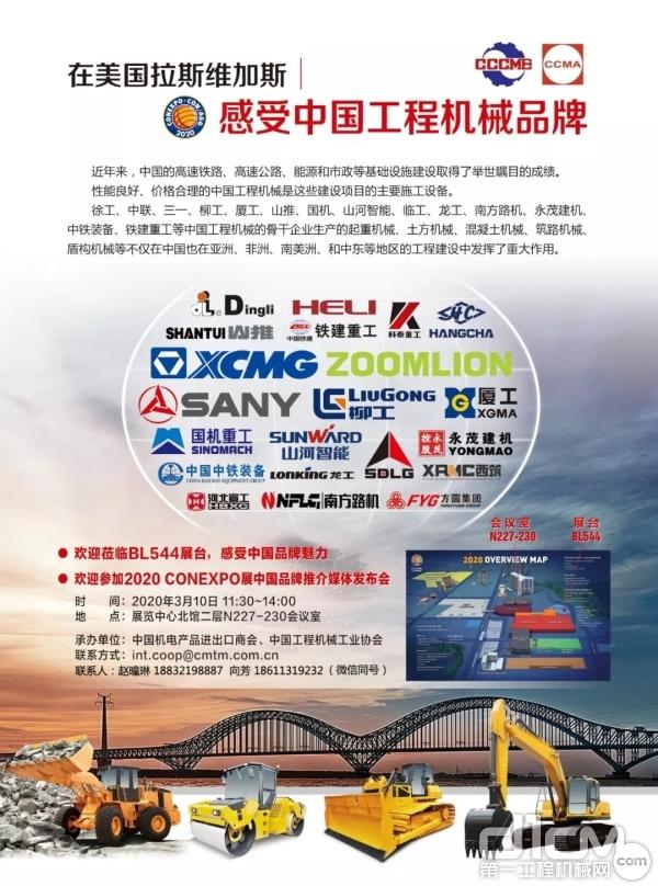 中国工程机械相约拉展