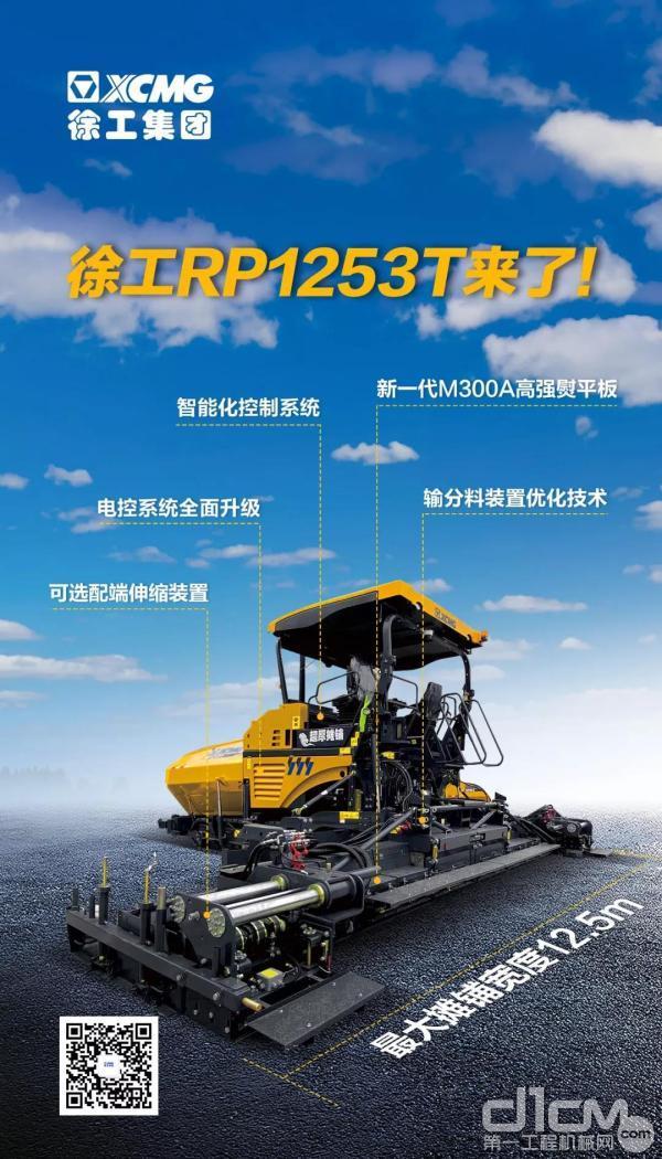徐工RP1253T来了