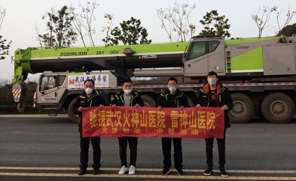 中联重科起重机援建队驰援武汉火神山、雷神山医院