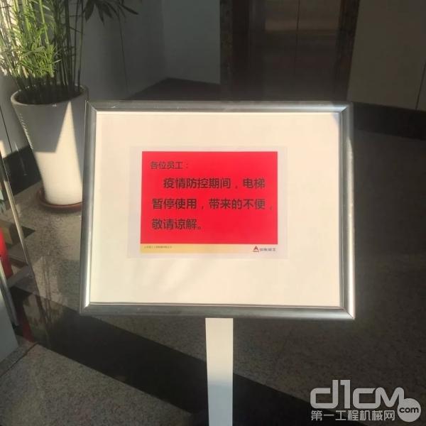 疫情防控期间,电梯暂停使用
