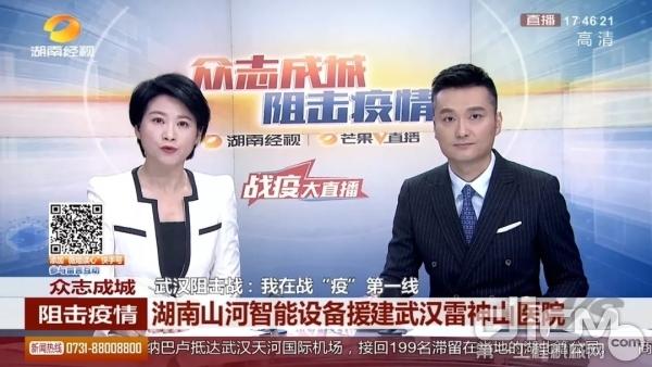 湖南主流媒体湖南经视对山河智能SWE215E挖掘机援建武汉雷神山医院进行报道