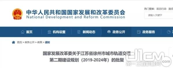 国家发展改革委关于江苏省徐州市城市轨道交通第二期建设规划(2019-2024年)的批复