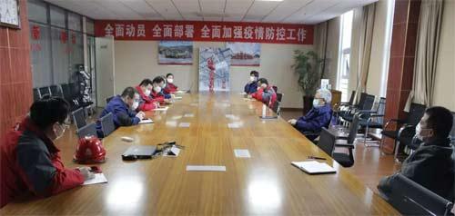 总经理每日下午主持召开疫情处置工作领导小组会议