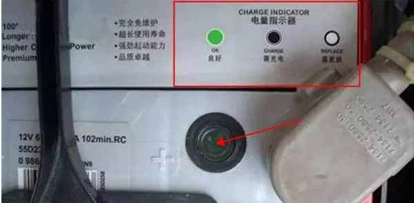 检查蓄电池的电量