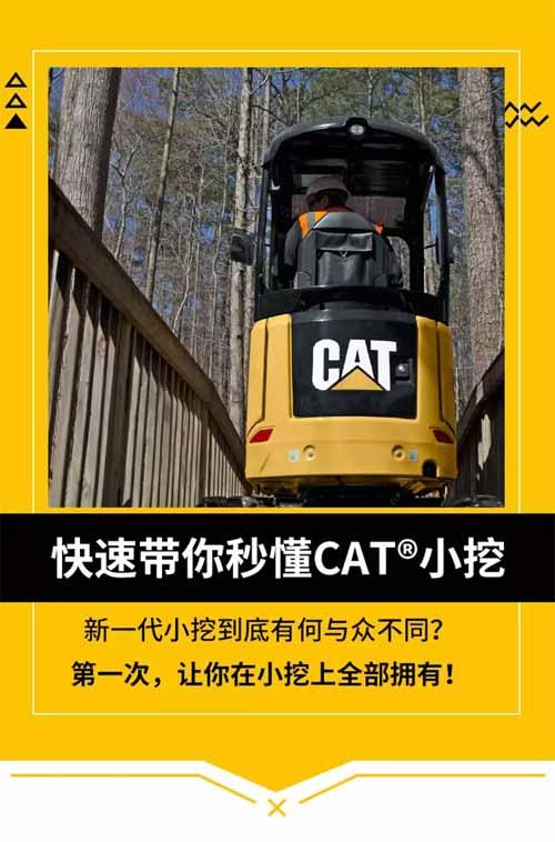 快速带你秒懂<a href=http://product.d1cm.com/brand/caterpillar/ target=_blank>CAT</a>®(卡特)小挖