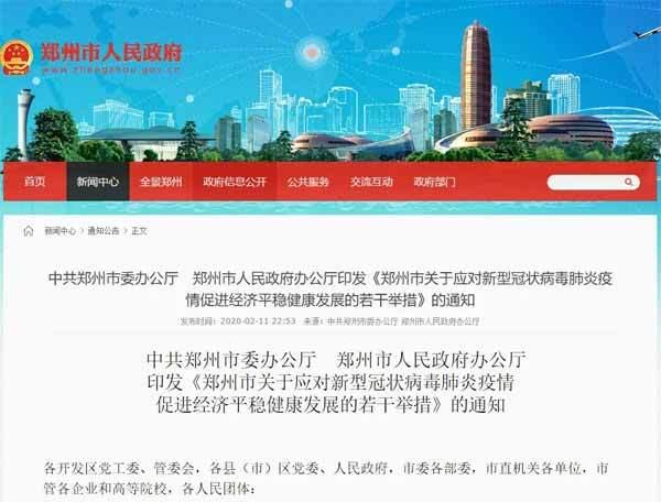 《郑州市关于应对新型冠状病毒肺炎疫情促进经济平稳健康发展的若干举措》的通知截图
