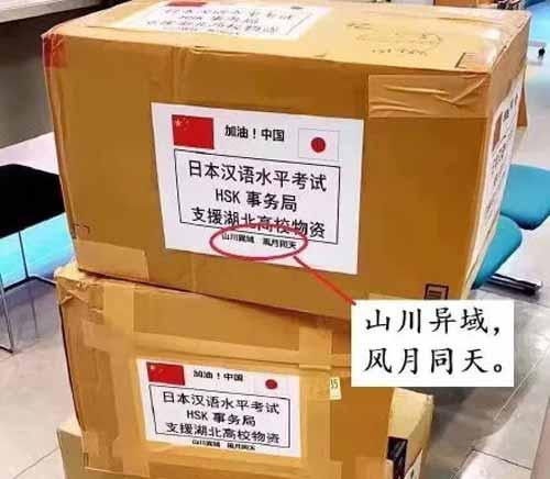 援助武汉的医疗物资