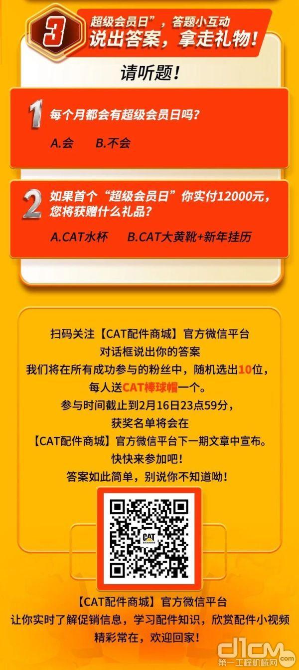 """CAT?(卡特)配件商城首个""""超级会员日""""来袭"""