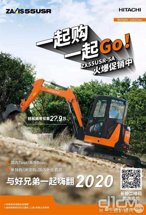 日立<a href=http://product.d1cm.com/wajueji/ target=_blank>挖掘机</a>促销海报