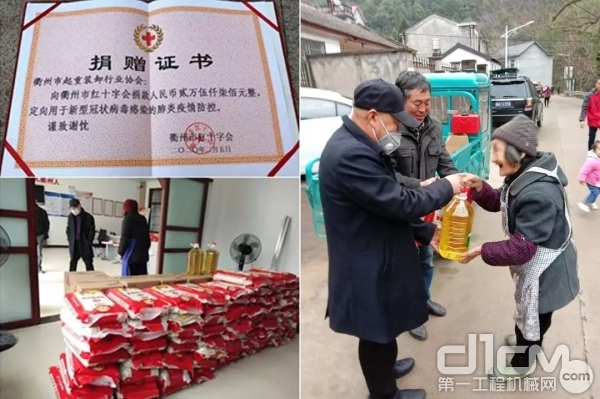 浙江衢州吊装人为抗击疫情持续捐款捐物3万多元