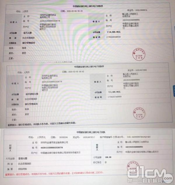 在深圳创业的吊装人连续3天向河南老家医院捐款1万多元