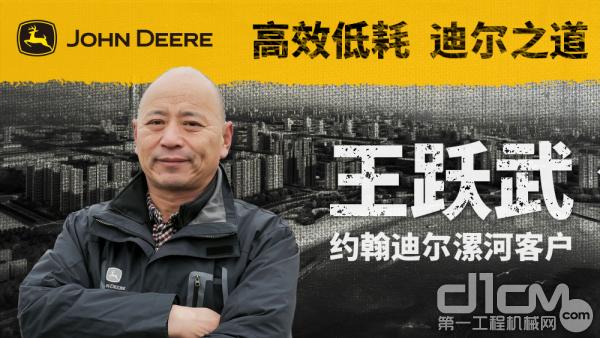 约翰迪尔河南客户——王跃武老板