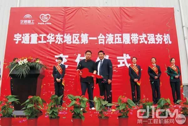 2009年宇通第一台强夯机交付客户