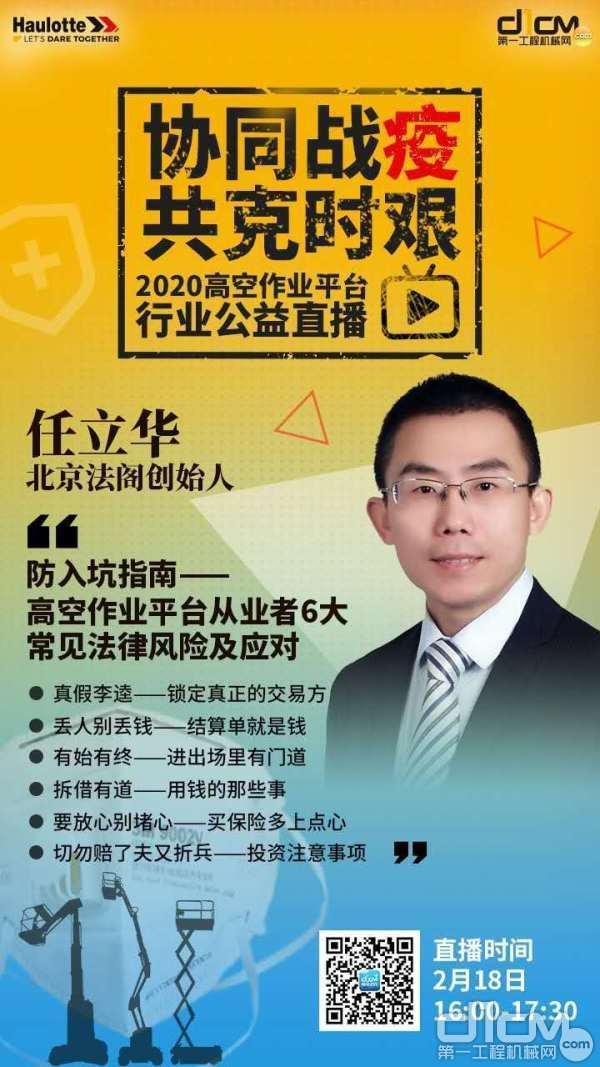 北京法阁创始人任立华律师