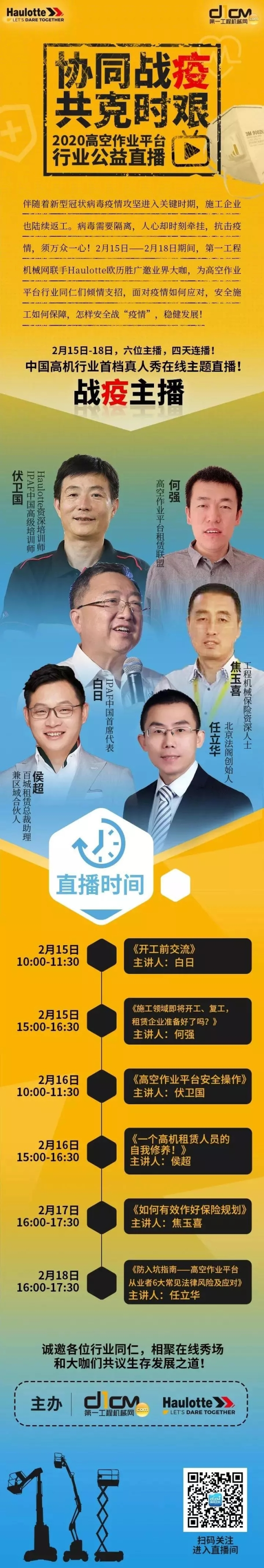 betvip365亚洲版官网联手Haulotte欧历胜推出高机行业首档公益主题在线直播节目