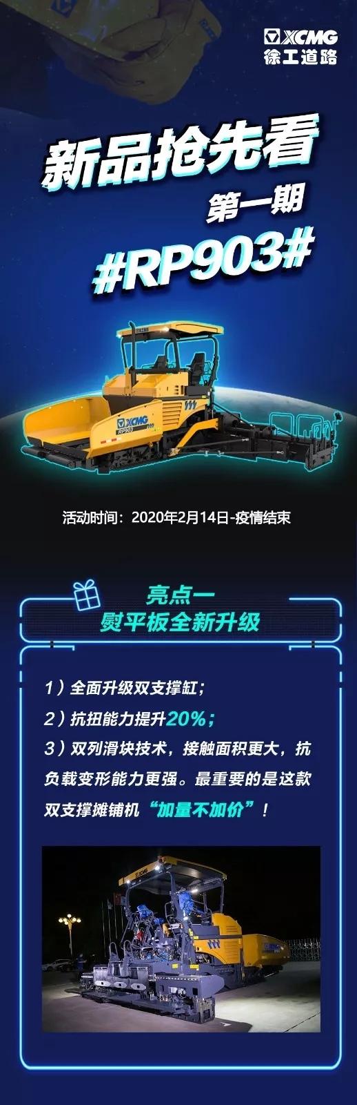 徐工RP903摊铺机