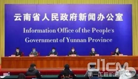 云南省人民政府新闻办公室新闻发布会