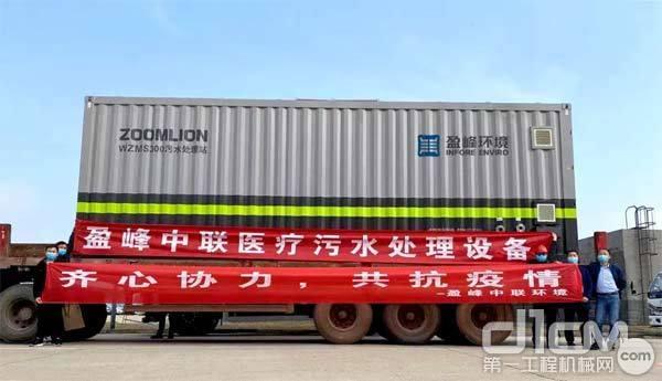 盈峰中联环境医院污水处理设备装车发货