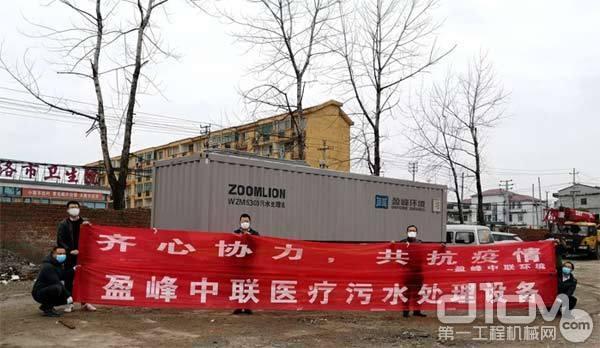 盈峰中联环境医院污水处理设备抵达丰城隔离医院项目现场
