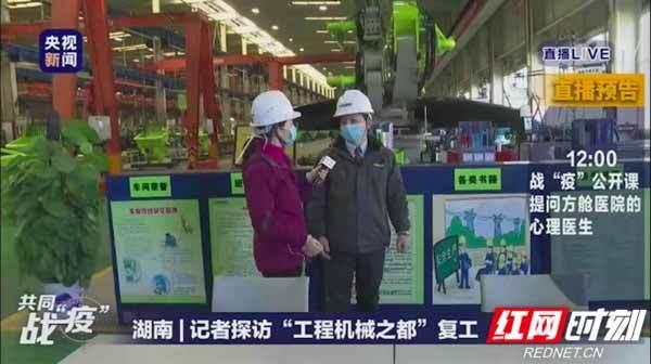 2月16日,央视<a href=http://news.d1cm.com target=_blank>资讯</a>记者探访中联重科复工复产