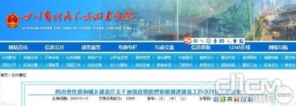 四川省住建厅发布了《关于加强疫情防控积极推进建设工程项目复工的通知》