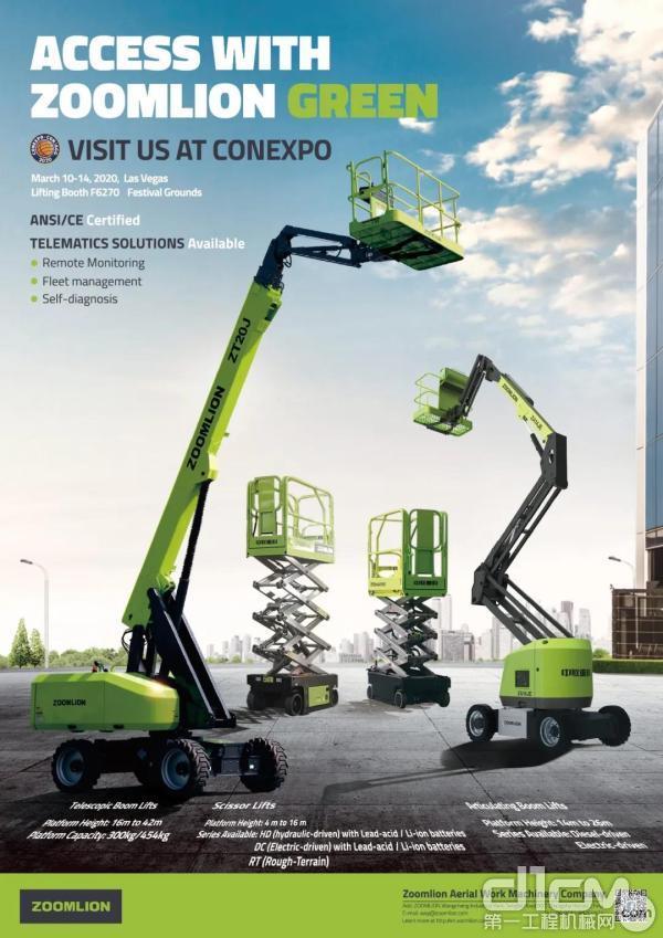 中联重科高机携智能化产品与您相约CONEXPO 2020