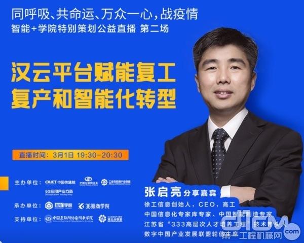 徐工信息创始人、CEO张启亮先生公益直播