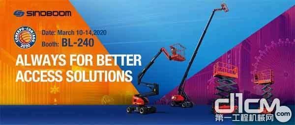 星邦重工携6款全新升级产品重磅表态