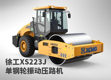 徐工XS223J单钢轮振动压路机