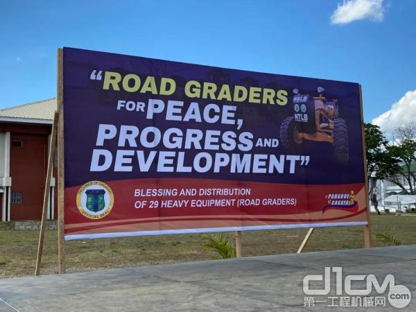 30台厦工设备成功交付菲律宾政府