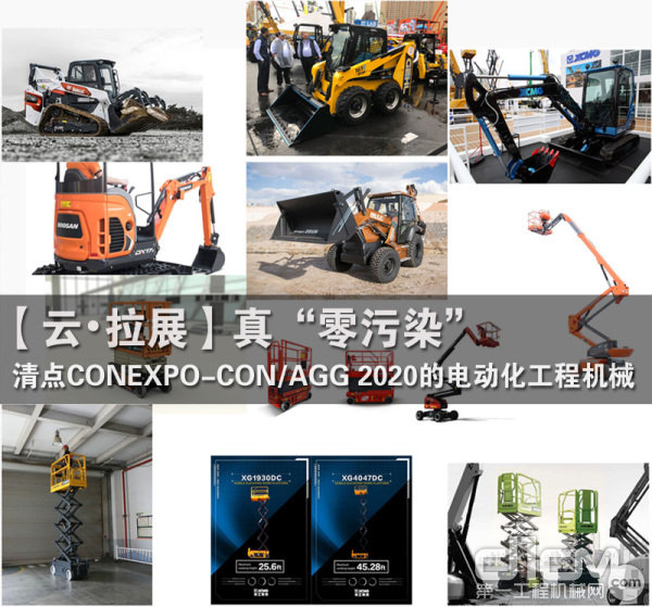 """""""零污染"""" 清点CONEXPO-CON/AGG 2020的电动化工程机械"""
