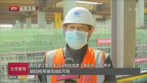 中铁建工集团丰台站指挥部党工委副书记 段秀珍