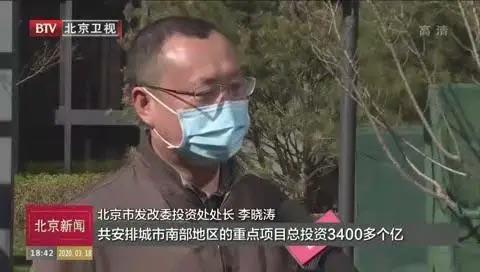 北京市发改委投资处处长 李晓涛