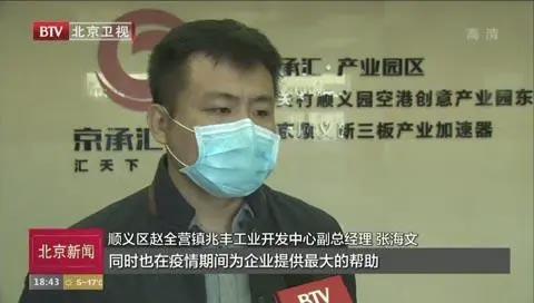 顺义区赵全营镇兆丰工业开发中心副总经理 张海文