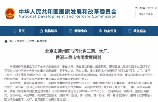 国家发改委发布《北京市通州区与河北省三河、大厂、香河三县市协同发展规划》