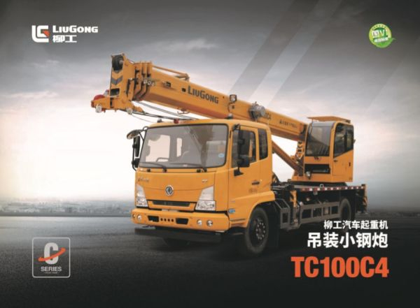 柳工TC100C4