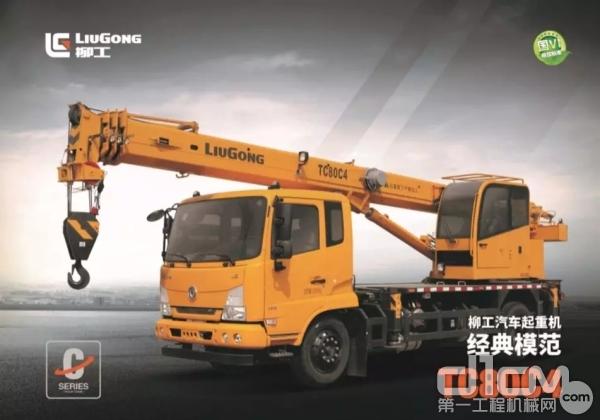 柳工TC80C4