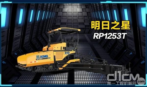明日之星RP1253T