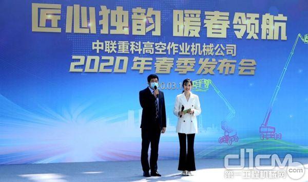 中联重科高空作业机械公司副总经理宗冲与直播间网友亲切互动
