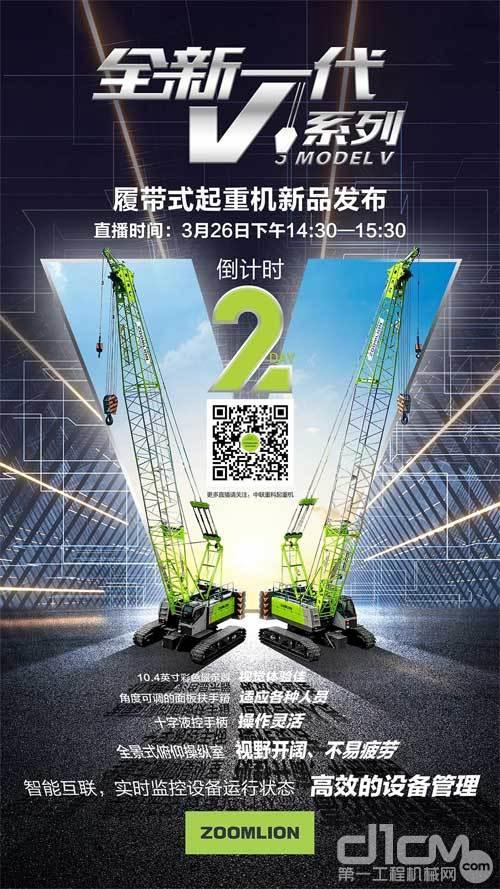 中联重科履带式起重机全新一代V系列全网发布活动海报