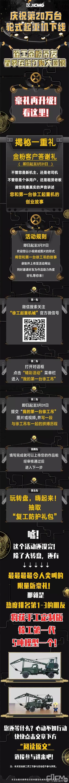 """""""徐工金粉吊友春季在线订购大回馈""""活动海报"""