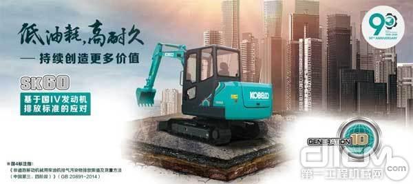 神钢建机新SK60-10挖掘机