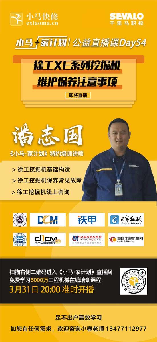 潘志国开讲《徐工XE系列挖掘机维护保养注意事项》(第1课)