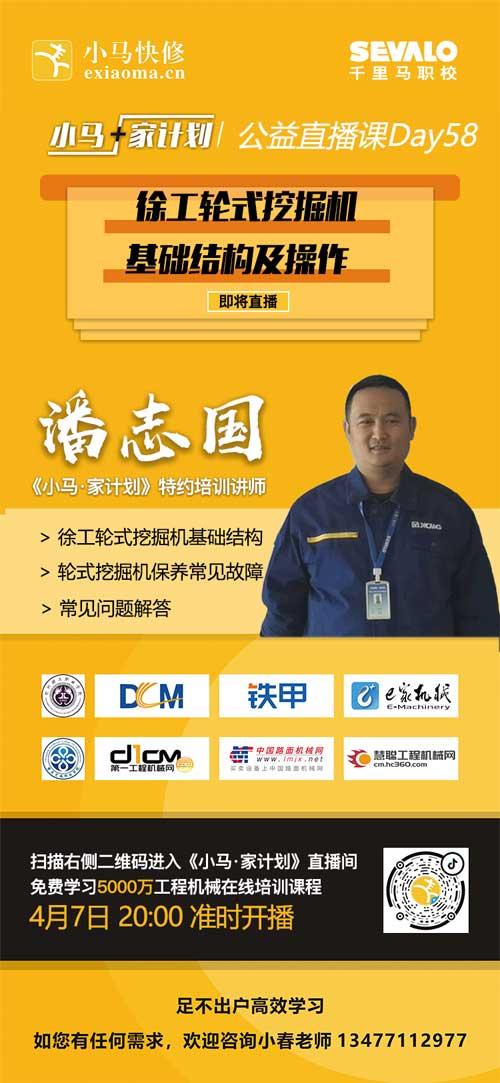 潘志国开讲《徐工轮式挖掘机基础结构及操作》