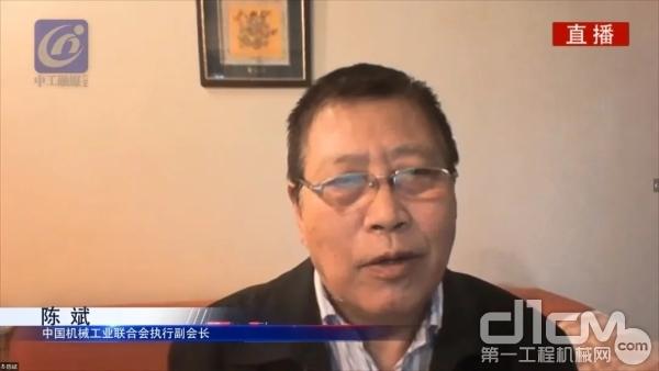 中国机械工业联合会执行副会长陈斌