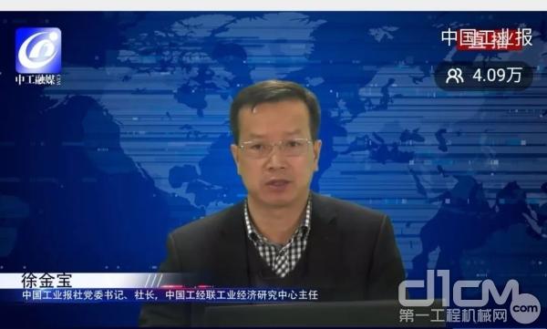 中国工业报社社长、中国工经联工业经济研究中心主任徐金宝主持会议