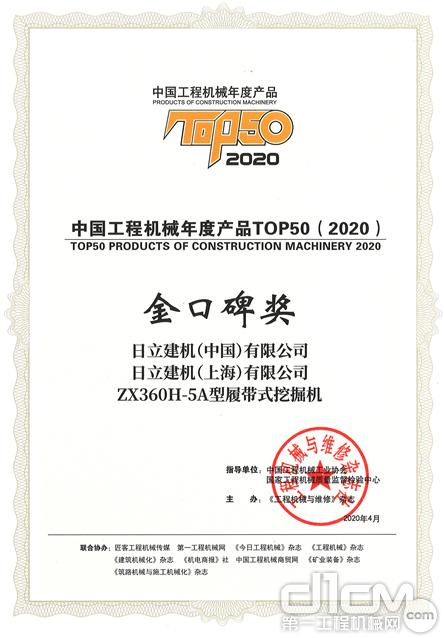 TOP5荣誉证书